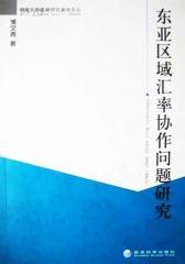 东亚区域汇率协作问题研究(仅适用PC阅读)