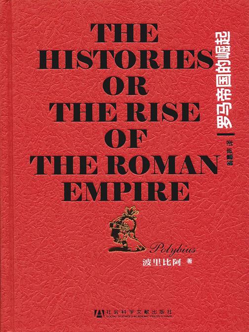 罗马帝国的崛起(甲骨文系列)