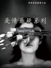 禾林双语爱情小说(爱情悬疑系列)