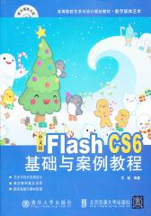 中文版Flash CS6基础与案例教程(仅适用PC阅读)