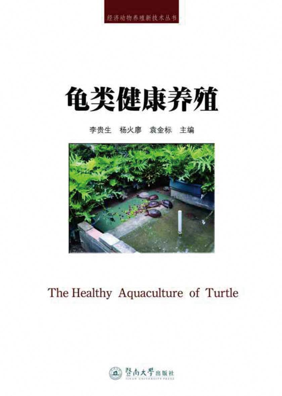 龟类健康养殖