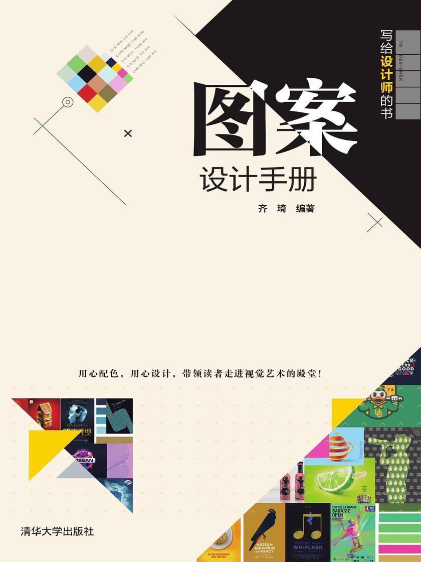图案设计手册