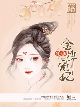 嫡女贵凰:邪王的金牌宠妃