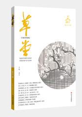 草堂.第10卷(试读本)