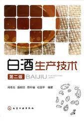 白酒生产技术2
