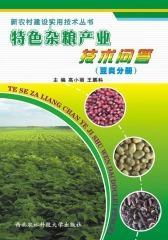 特色杂粮产业技术问答.豆类分册(仅适用PC阅读)