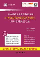 河南师范大学音乐舞蹈学院871西方音乐史和中国音乐史[专业硕士]历年考研真题汇编