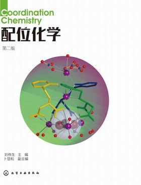 配位化学 第二版
