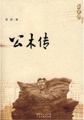 新史学:公木传(试读本)