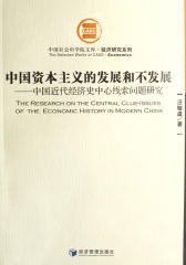 中国资本主义的发展和不发展——中国近代经济史中心线索问题研究