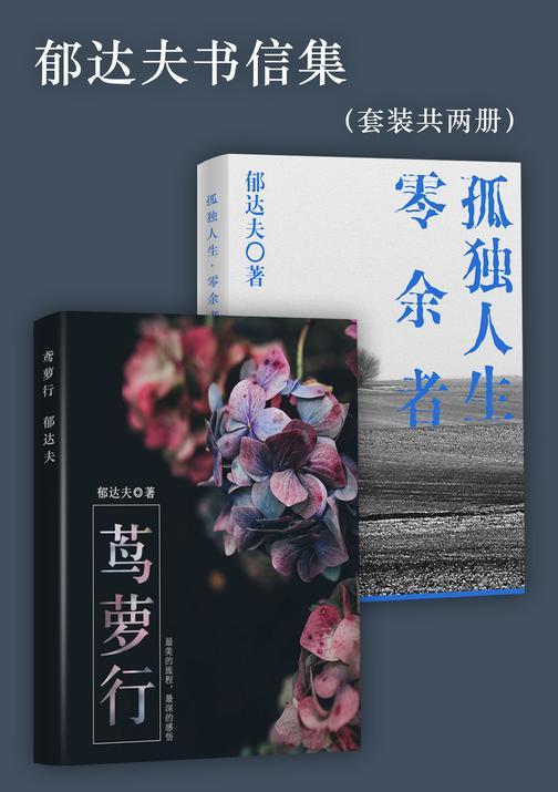 孤独人生:郁达夫的书信(套装共两册)