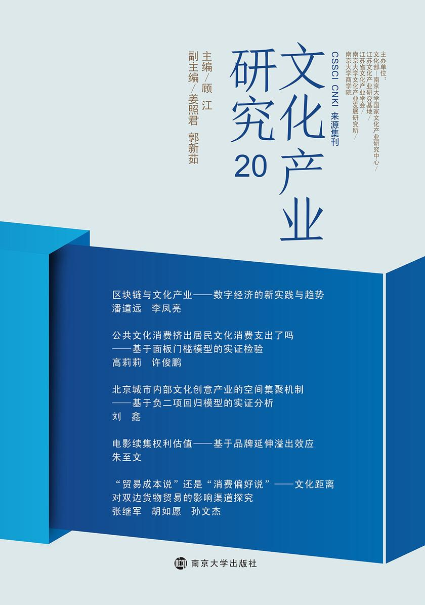 文化产业研究20