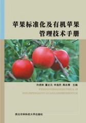 苹果标准化及有机苹果管理技术手册(仅适用PC阅读)