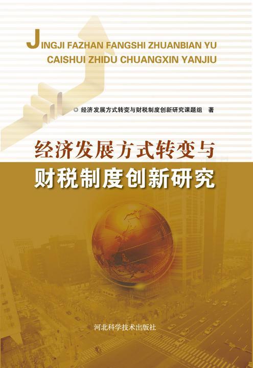 经济发展方式转变与财税制度创新研究