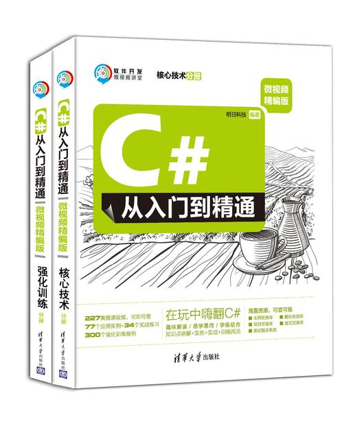 C#从入门到精通(微视频精编版)