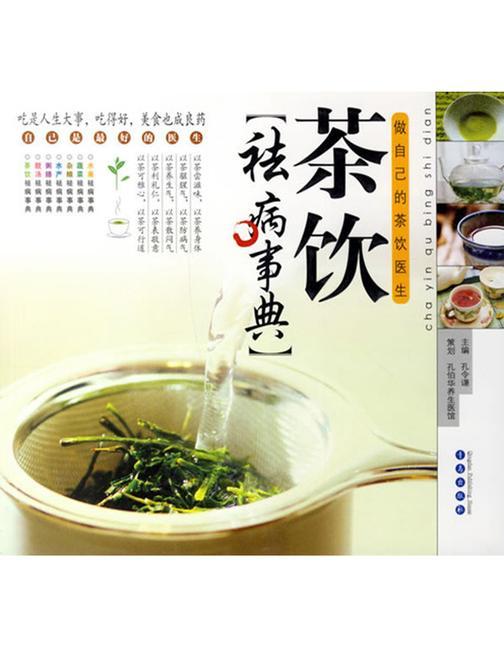 茶饮袪病事典——做自己的茶饮医生