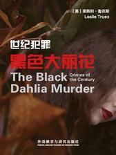 世纪犯罪:黑色大丽花(中英双语版)