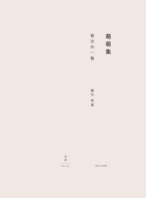 萌萌集7:眷念的一瞥