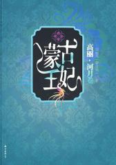 蒙古王妃 高丽·河月卷