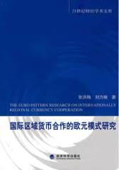 国际区域货币合作的欧元模式研究(仅适用PC阅读)