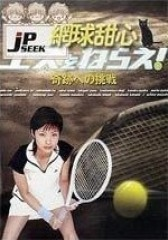 网球甜心(影视)