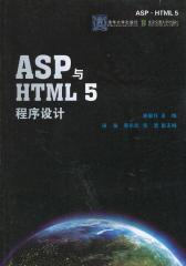 ASP与HTML5程序设计(仅适用PC阅读)