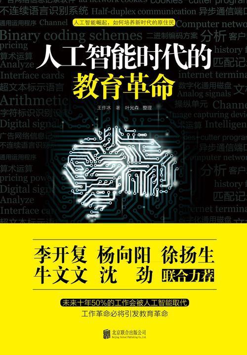 人工智能时代的教育革命