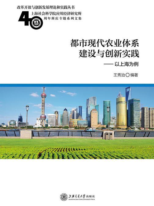 都市现代农业体系建设与创新实践