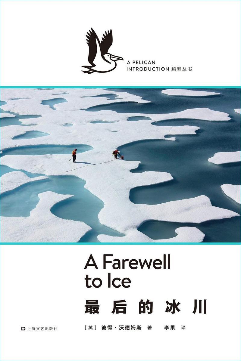 最后的冰川(企鹅兰登出品!鹈鹕丛书——为纯粹的求知!为何北极冰川的命运至关重要?摆在科学家和政策制定者面前的争论和复杂局面又是什么?)