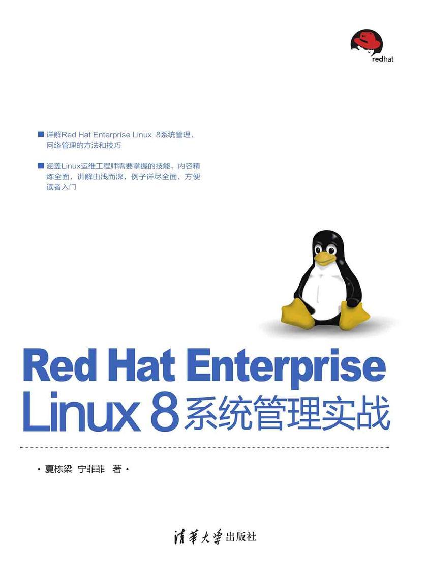 Red Hat Enterprise Linux 8系统管理实战