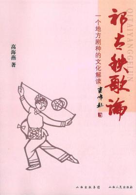 祁太秧歌论:一个地方剧种的文化解读(仅适用PC阅读)