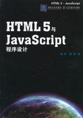 HTML5与JavaScript程序设计(仅适用PC阅读)