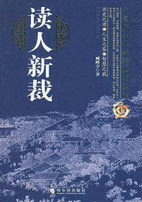 读人新裁:中国历史人物的典型经验
