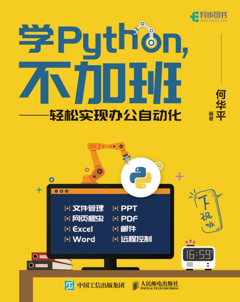 学Python,不加班——轻松实现办公自动化