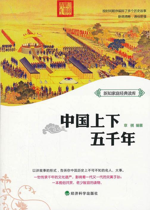 中国上下五千年(新知家庭经典读库)
