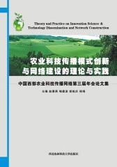 农业科技传播模式创新与网络建设的理论与实践(仅适用PC阅读)