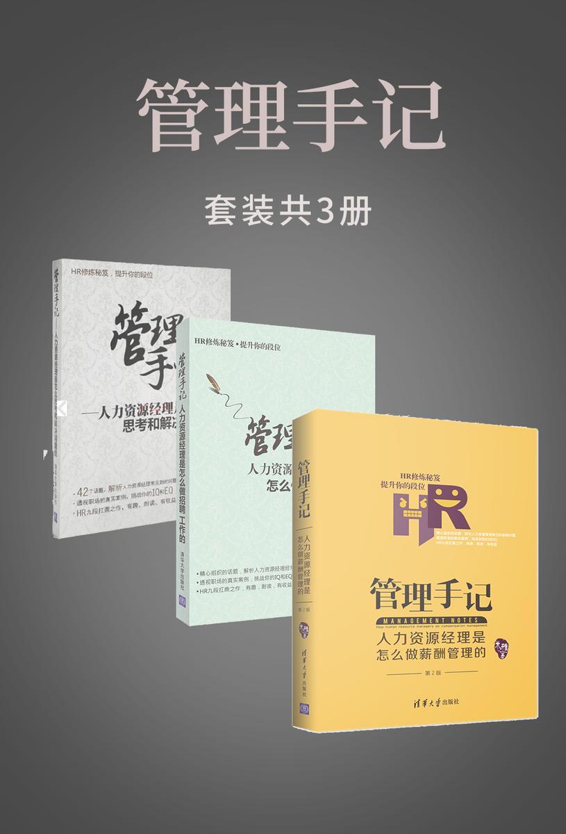 管理手记(套装共3册)