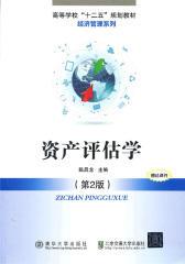 资产评估学(第2版)(仅适用PC阅读)
