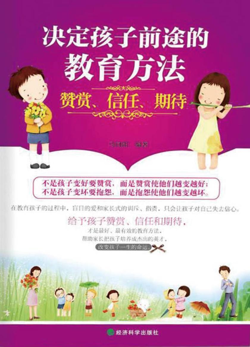 决定孩子前途的教育方法:赞赏、信任、期待