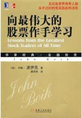 向 伟大的股票作手学习(试读本)