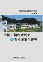 中国户籍制度创新与农村城市化研究(仅适用PC阅读)