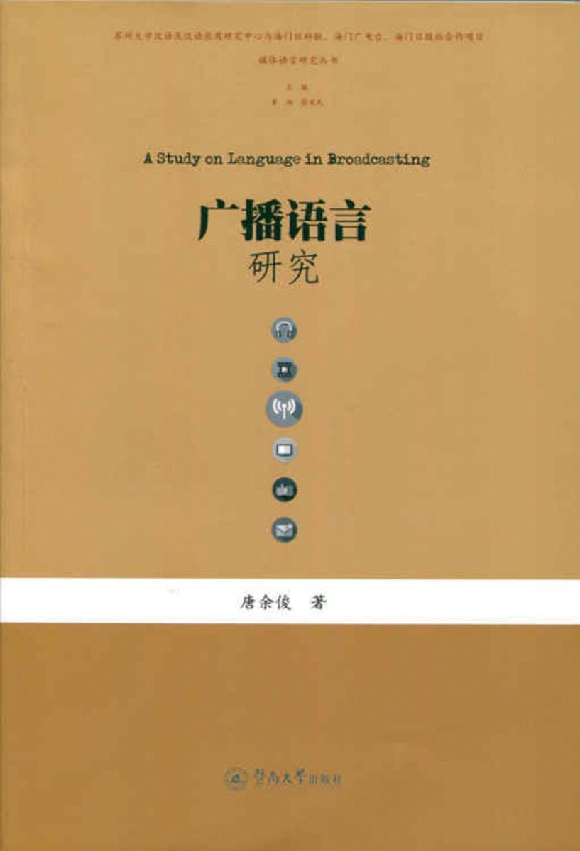 媒体语言研究丛书·广播语言研究