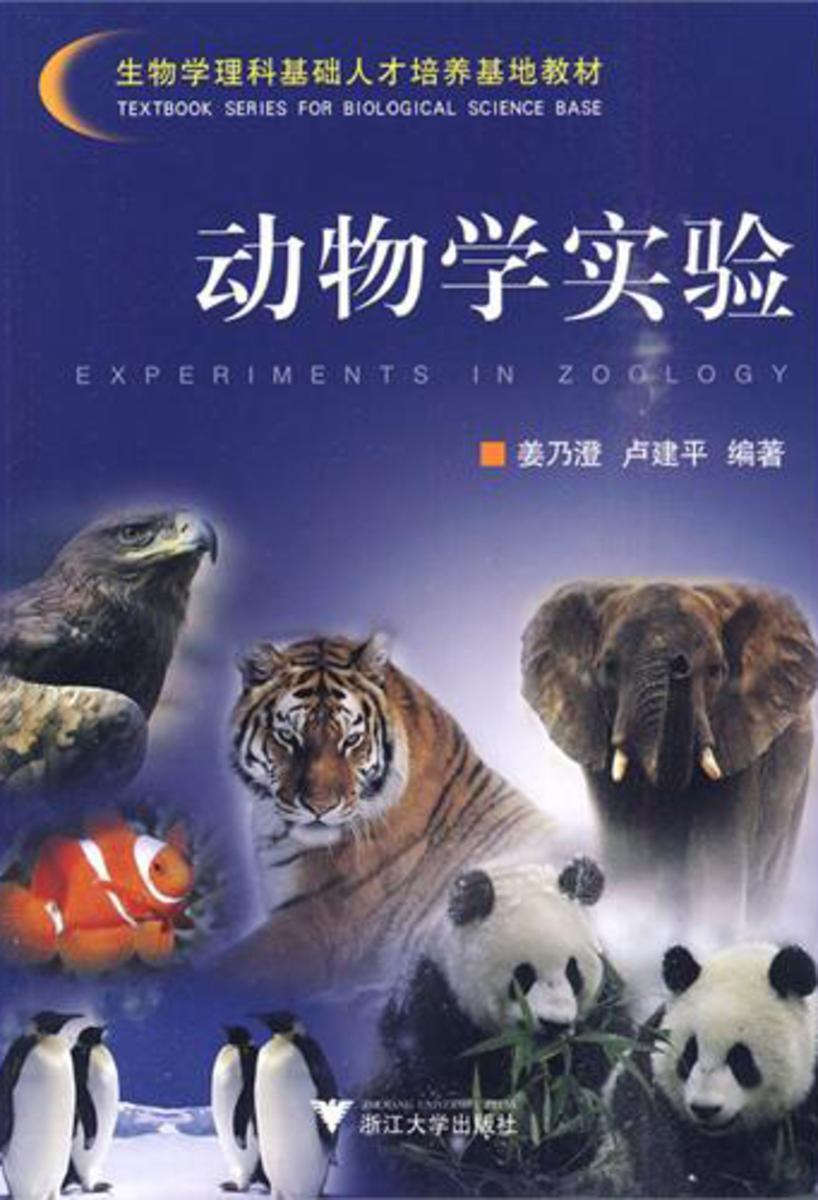 动物学实验(仅适用PC阅读)