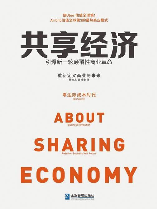 共享经济:引爆新一轮颠覆性商业革命