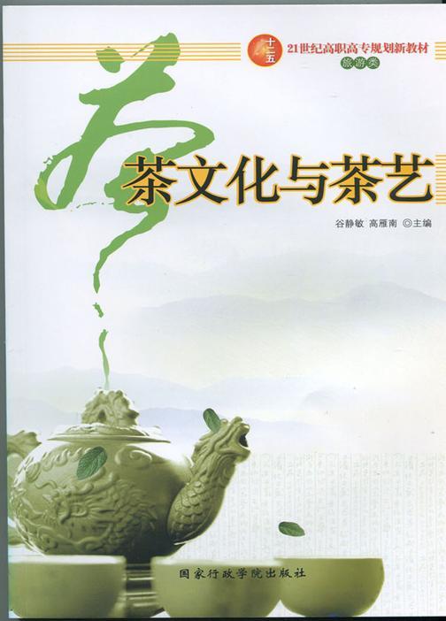 茶文化与茶艺
