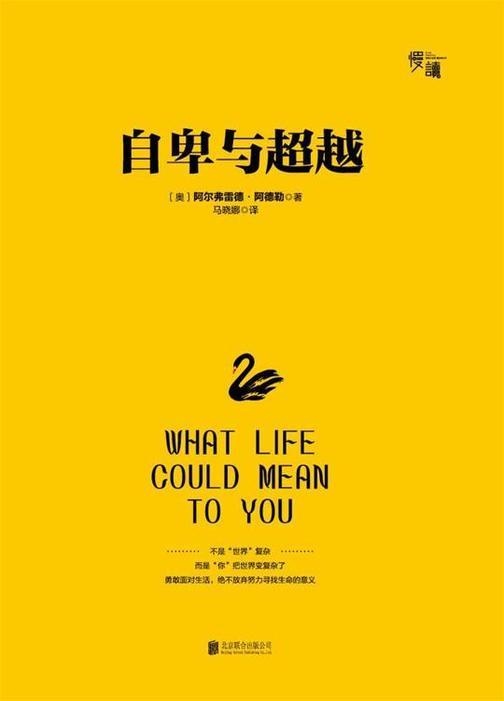 自卑与超越(慢读系列,畅销10万册纪念版 精装典藏版)