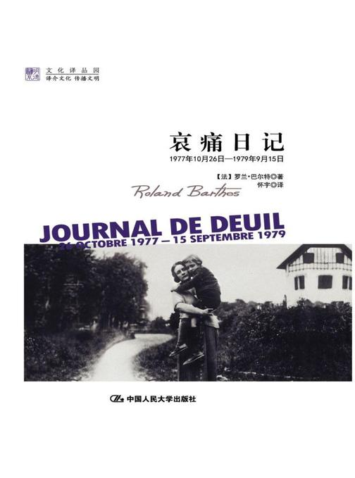 哀痛日记(明德书系·文化译品园)