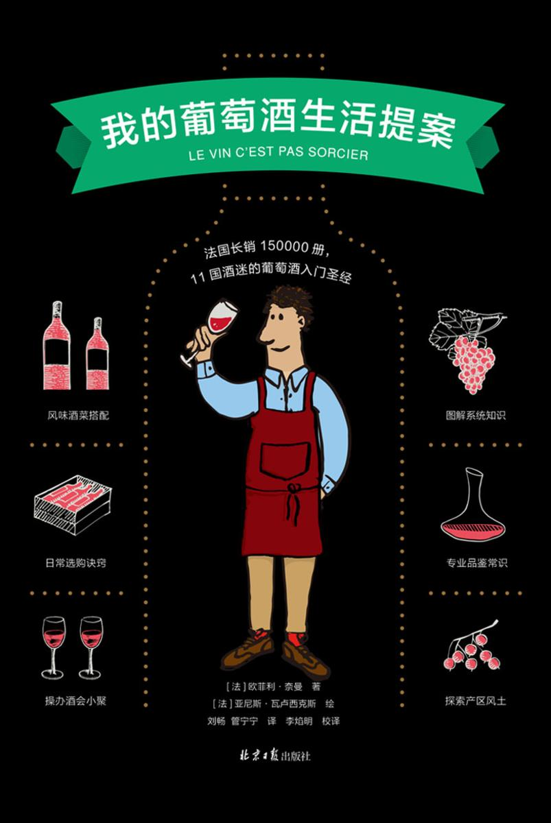 我的葡萄酒生活提案