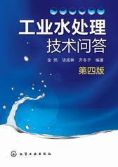 工业水处理技术问答