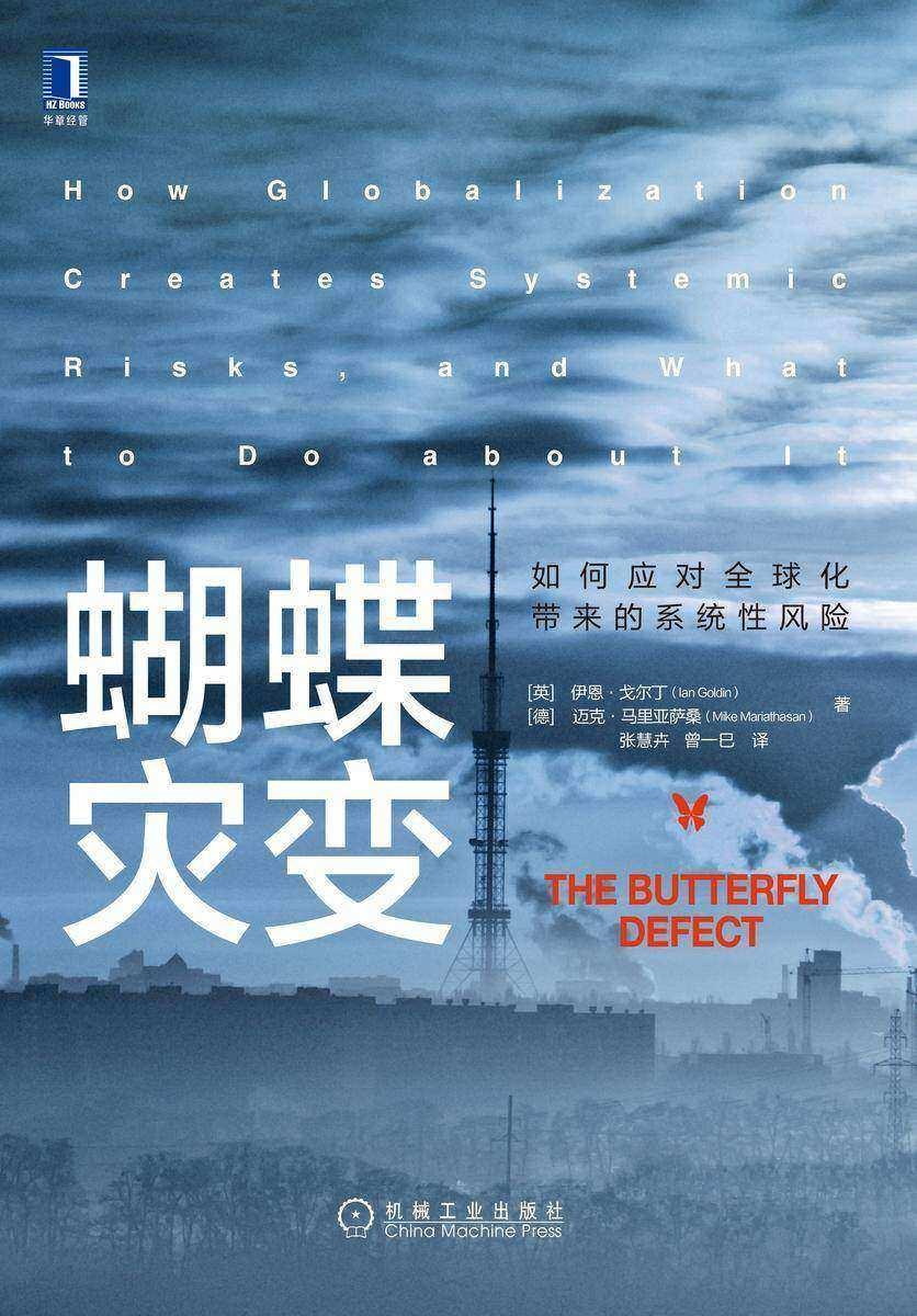 蝴蝶灾变:如何应对全球化带来的系统性风险